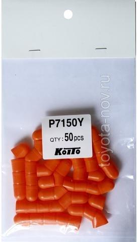 P7150Y - Колпачек лампы T10 оранжевый