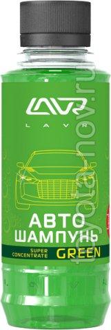 LN2263 - Автошампунь концентртат LAVR Auto Shampoo Super Concentrate Green -  185 мл