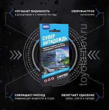 NPAD0030 - Супер Антидождь салфетки NANOPROTECH