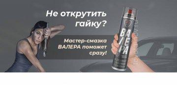 8601 - Мастер-смазка «Валера» 400 ml